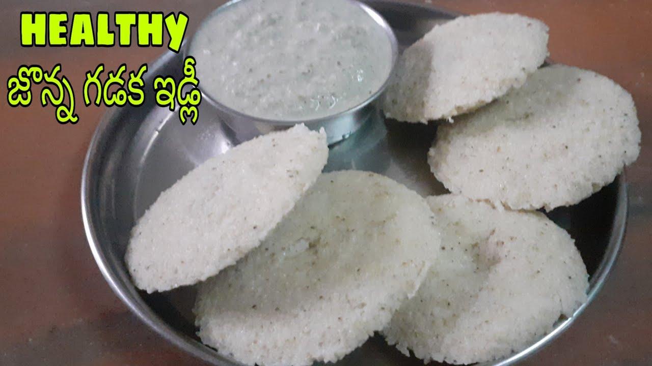 healthy idli    జొన్న గడక ఇడ్లీ ఆరోగ్యానికి చాలా మంచిది   specially sugar patients ki kuda manchidhi