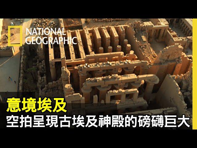 從空中一覽埃及驚奇美景─路克索 古埃及神殿群,並試圖探索神殿底下的秘密!!【意境埃及】