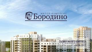 видео ЖК «Бородино»