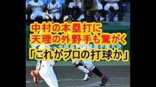 中村の本塁打に天理の外野手も驚がく「これがプロの打球か」 中村良二 検索動画 16