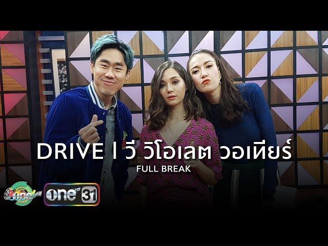 Drive - ?? ??????? ???????? (VIOLETTE WAUTIER)l one??????? 7 ?.?.61 l FULL BREAK (4K)