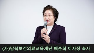2020 통일보건의료학회 춘계학술대회 축사