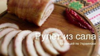 РУЛЕТ ИЗ САЛА С КУРИЦЕЙ по-Украински VIKKAvideo-Простые рецепты