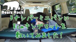 車中泊 8cmキングマット 3ナンバーに敷いてみた Bears Rock アルファード thumbnail
