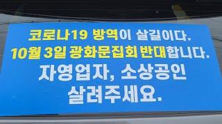 10월3일! 광화문집회 반대! 서울 톨게이트  집회 버…