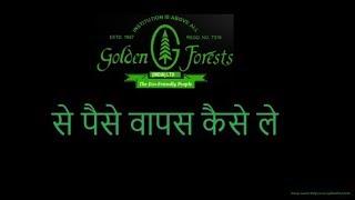 Golden forest refund claim process || Golden forest से पैसे वापस कैसे ले