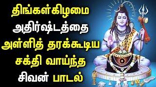 Best Tamil Shiva Padalgal   Lord Shiva Tamil Devotional Songs