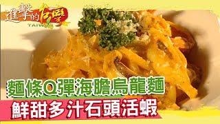 麵條Q彈海膽烏龍麵 鮮甜多汁石頭活蝦  《進擊的台灣》 第302集 巫嘉芬
