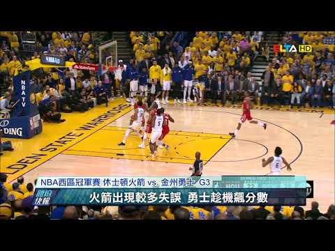 愛爾達電視20180521/【NBA季後賽】科瑞狂飆35分 勇士41分差擊落火箭