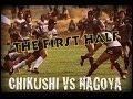 名古屋高校×筑紫高校(前半)  サニックスワールドラグビーユース交流大会 2014