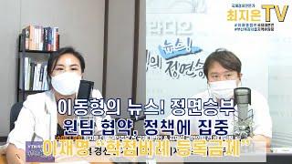 [이동형의 뉴스정면승부] '쇼미더정치' 21.08.05