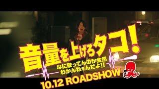 10月12日(金)全国ロードショー! 映画『音量を上げろタコ!なに歌って...