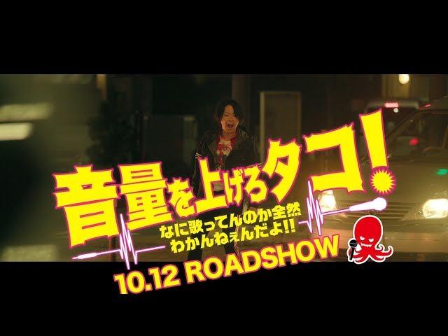 10/12公開!映画『音量を上げろタコ!なに歌ってんのか全然わかんねぇんだよ!!』特報