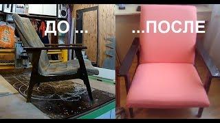 Реставрация кресла СССР