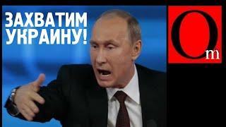 Путин объявил о дальнейшем захвате Украины