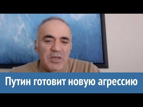 Гарри Каспаров: Очевидно, что путинский режим готовится к новой агрессии