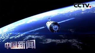 [中国新闻] 实践二十号卫星成功定点 满足中国未来20年通信卫星需求 | CCTV中文国际