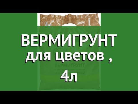 ВЕРМИГРУНТ для цветов (VERMI), 4л обзор VERMI38 бренд VERMI производитель VERMI (Россия)
