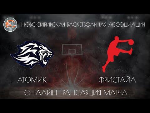 08.12.2018. НБА. Атомик - Фристайл.