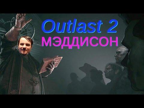 Мэддисон стрим в Outlast 2 (25.04.17) (ч.1)