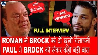 Exclusive Interview : Roman & Paul Talk on Brock Interview in Hindi Before Summer Slam 2018