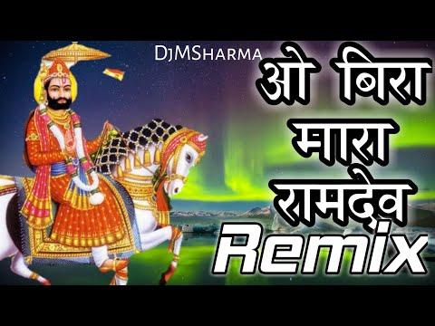 ओ बीरा म्हारा रामदेव लेटेस्ट राजस्थानी सॉन्ग O Beera Mara Ramdev Remix By DjMSharma New Ramdevji