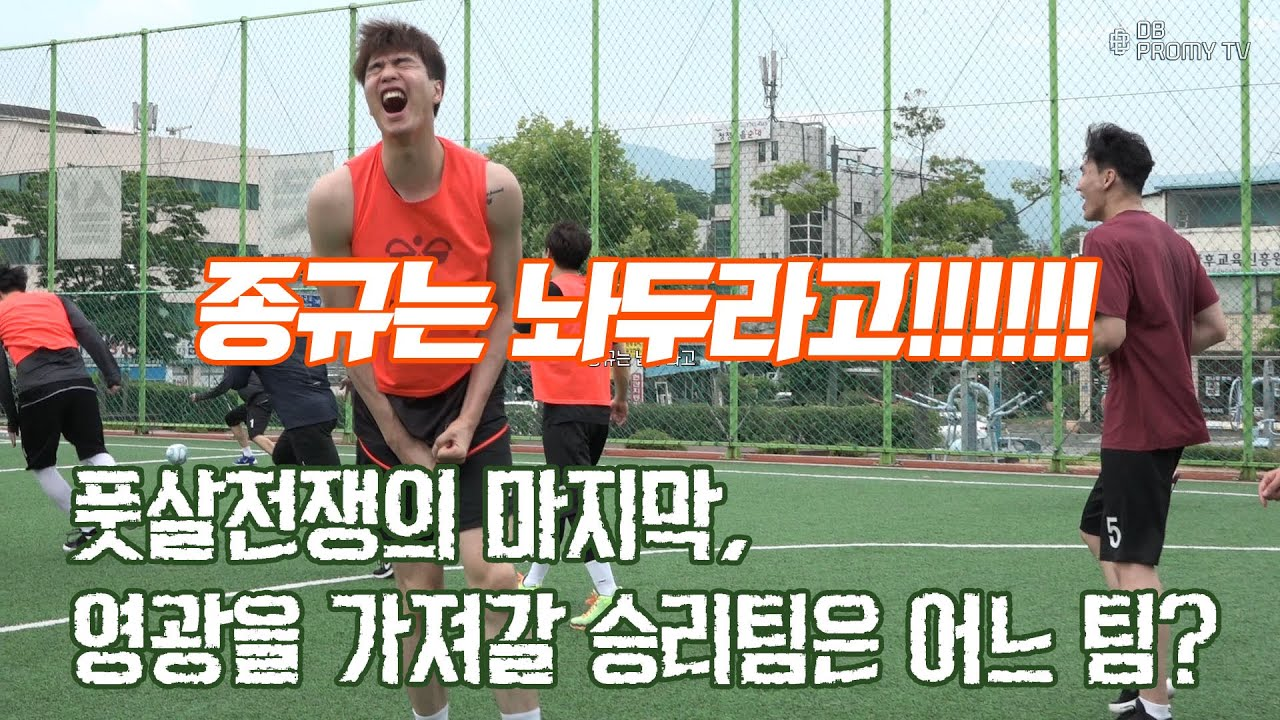 [ENG][DBTV] 종규는 놔두라고!!!!!! 풋살전쟁, 그 흥미진진한 승부의 결말은?⚽
