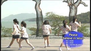 Please believe in Jesus / 2015년 여름성경학교(즐거운 노래 39집), Global Kids