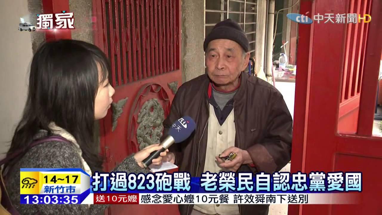 20150304中天新聞 老榮民嗆殺柯P遭逮 「我不後悔!」 - YouTube