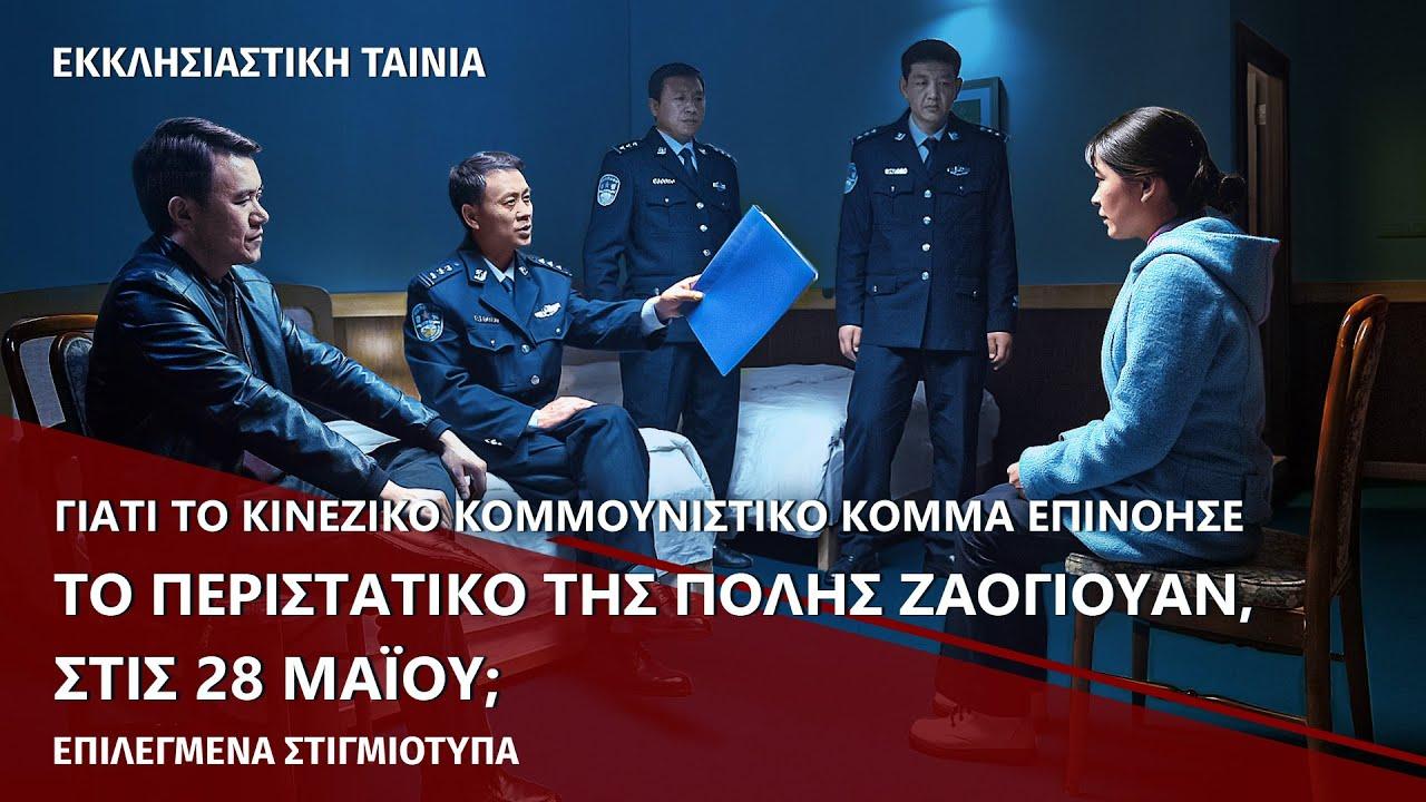 Ελληνικές ταινίες «Γλυκύτητα στις δυσκολίες» (3) - Γιατί το Κινεζικό Κομμουνιστικό Κόμμα επινόησε το περιστατικό της πόλης Ζαογιουάν, στις 28 Μαΐου;