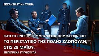 Ελληνικές ταινίες «Γλυκύτητα στις δυσκολίες» (5) - Γιατί το Κινεζικό Κομμουνιστικό Κόμμα επινόησε το περιστατικό της πόλης Ζαογιουάν, στις 28 Μαΐου;
