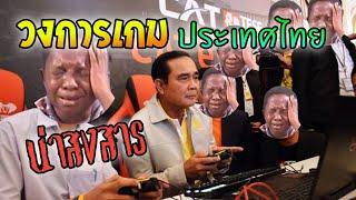 วงการE-sport เวียดนาม ได้แซงไทยไปเเล้ว!!!  เวียดนามปีศาจจจจ