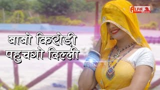 बाबो किरोडी पहुचगो दिल्ली | Meena Geet | Rajasthani Meena Songs | Meenawati Songs | Alfa Meenawati
