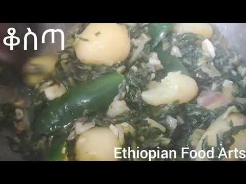 ቆስጣ በድንች አሰራር – Easy Swiss Chard Recipe – Ethiopian Food – Amharic