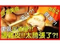 【台北美食】這個酥炸雞皮...太誇張了啦!?台北東區超強美食!!|居酒屋-鳥家|【AnsonTV】90天上傳挑戰#62|台湾美�