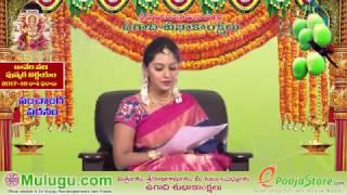 kaveri-pushkara-nirnyam-telugu-gantala-panchangam-201718