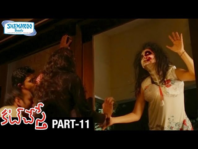 Cut Chesthe Telugu Full Movie | Sanjay | Tanishka | Telugu Horror Movies | Part 11 | Shemaroo Telugu