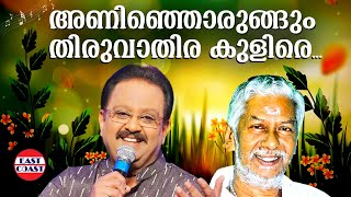 അണിഞ്ഞൊരുങ്ങുംതിരുവാതിര| SP Balasubramanyam | SPB Malayalam Song | Malayalam Channel Hits