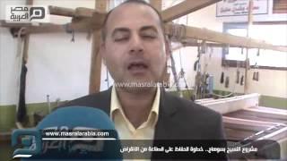 مصر العربية | مشروع النسيج بسوهاج.. خطوة للحفاظ على الصناعة من الانقراض
