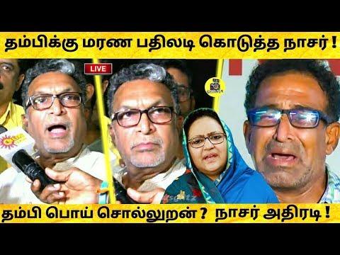 தம்பி குற்றச்சாட்டுக்கு நடிகர் நாசர் செருப்படி பதில் ! Nassar Press Meet about Brother Allegations
