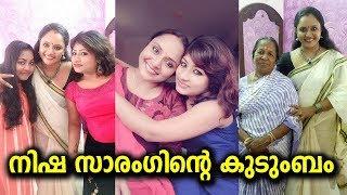 നിഷ സാരംഗ്-ൻ്റെ കുടുംബം   uppum mulakum fame Nisha Sarangh Cute Family