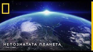 НЕПОЗНАТАТА ПЛАНЕТА с Уил Смит / Видео