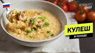 КУЛЕШ - вкуснейшее походное блюдо для солдат и путешественников #240 рецепт Ильи Лазерсона