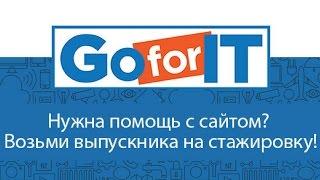 Помощь в Трудоустройстве Участникам Социального Проекта GoForIT(Друзья, в рамках социального проекта Go for IT мы обучили более 480 переселенцев frontend-разработке. В июне 30% выпус..., 2016-11-14T10:35:42.000Z)