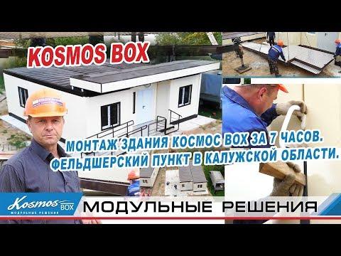 Монтаж здания КОСМОС BOX за 7 часов. Фельдшерский пункт в Калужской области.