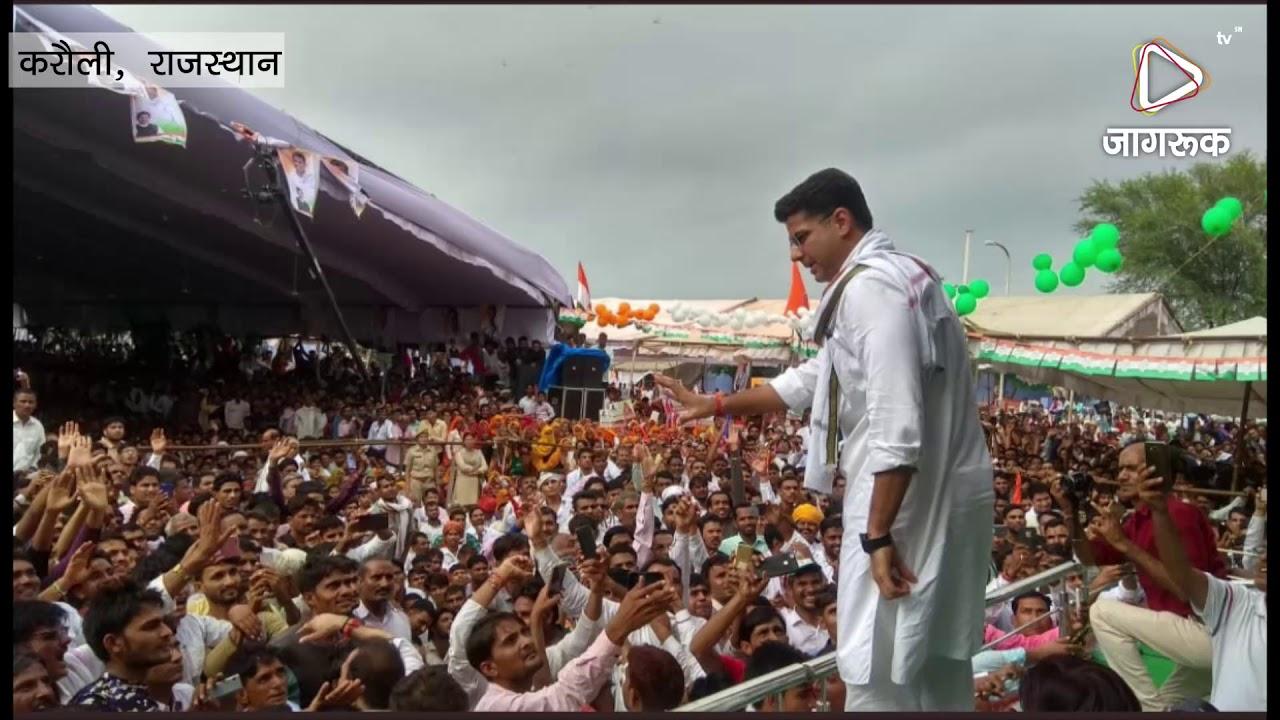 जयपुर : करौली में कांग्रेस की संकल्प रैली