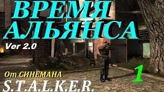 Прохождение мода S.T.A.L.K.E.R. Время Альянса (v 2.0) - 1 серия - Экза в Начале Игры