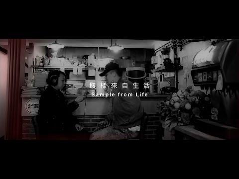 """戰犯 陳小律GreenTed Feat. BR / Ape Kao""""取樣來自生活 Sample from Life Vol.2"""""""