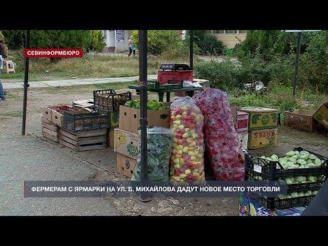 Фермерам с ярмарки на Бориса Михайлова дадут новое место торговли