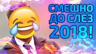 BEST CUBE #1 ДО СЛЕЗ! РЖАКА 2018
